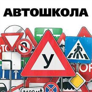 Автошколы Ядрина