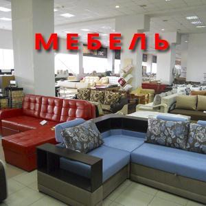 Магазины мебели Ядрина