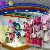 Детские магазины в Ядрине